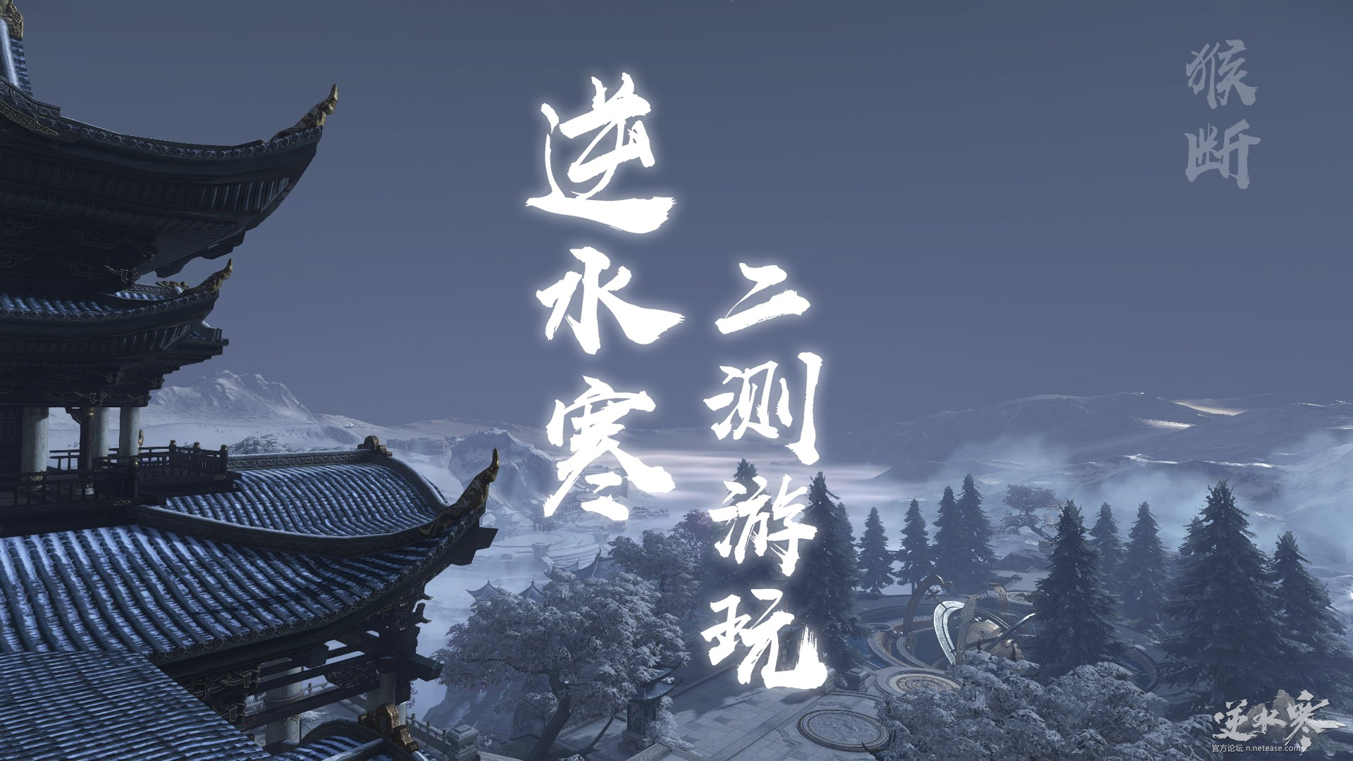【猴断/游戏剪辑】《逆水寒》听雪二测个人游览记录 - F01