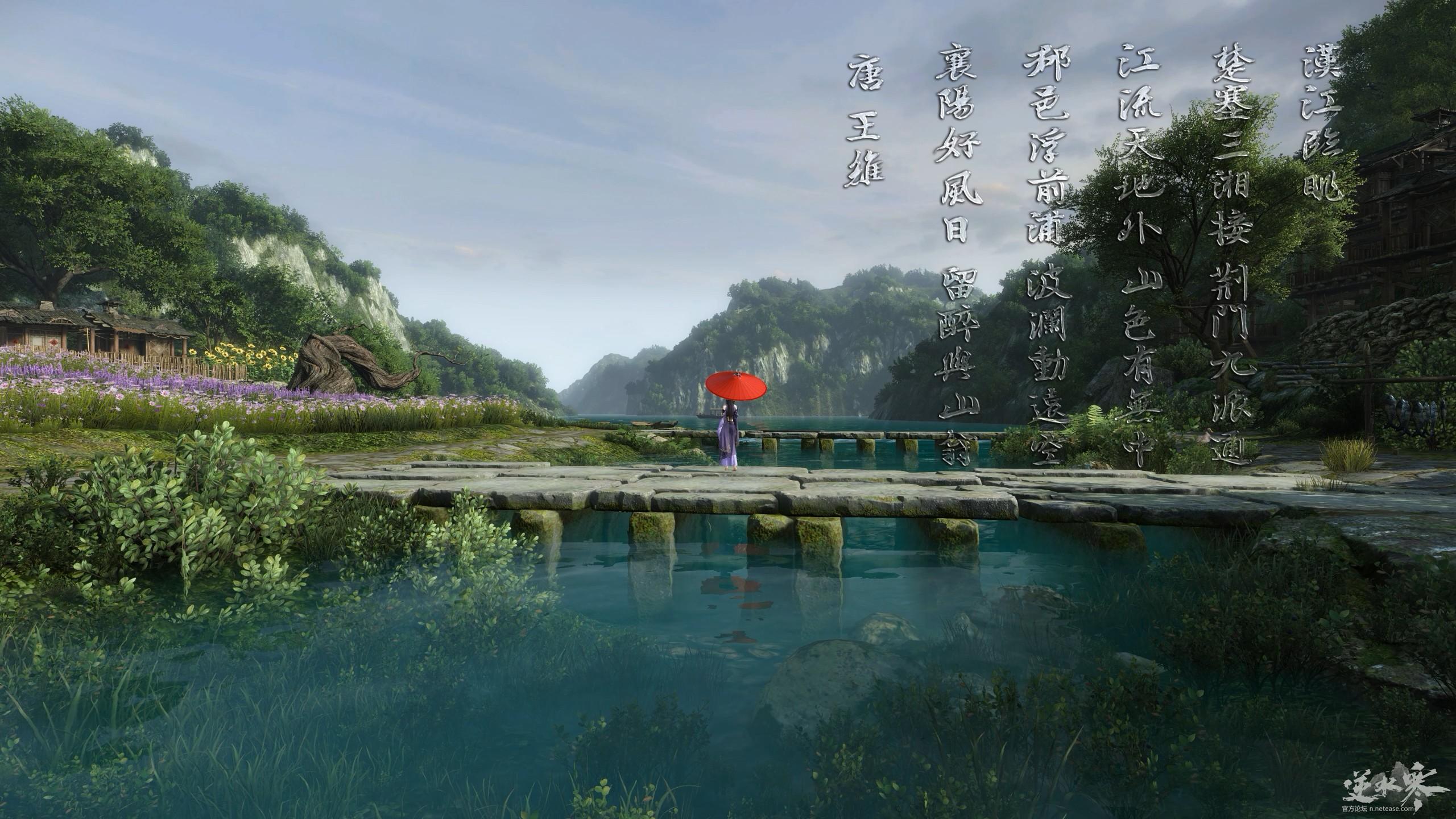 逆水寒2K风景诗词壁纸分享(持续更新中)