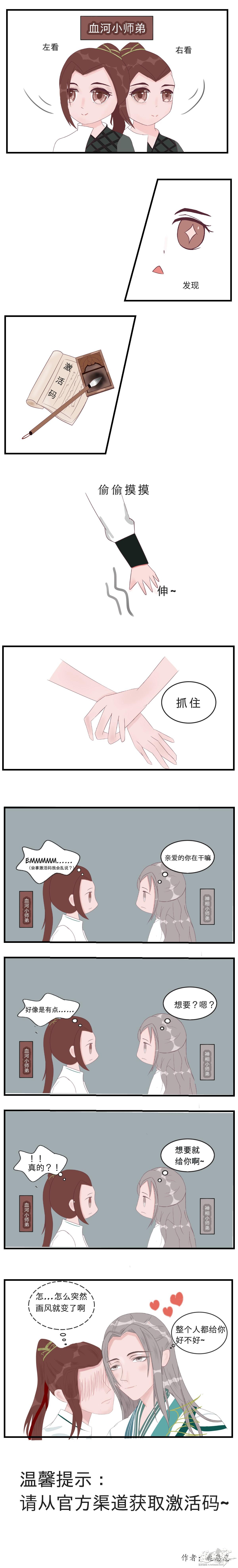 【自在门】【手绘漫画】血神cp之今天你拿激活码了吗