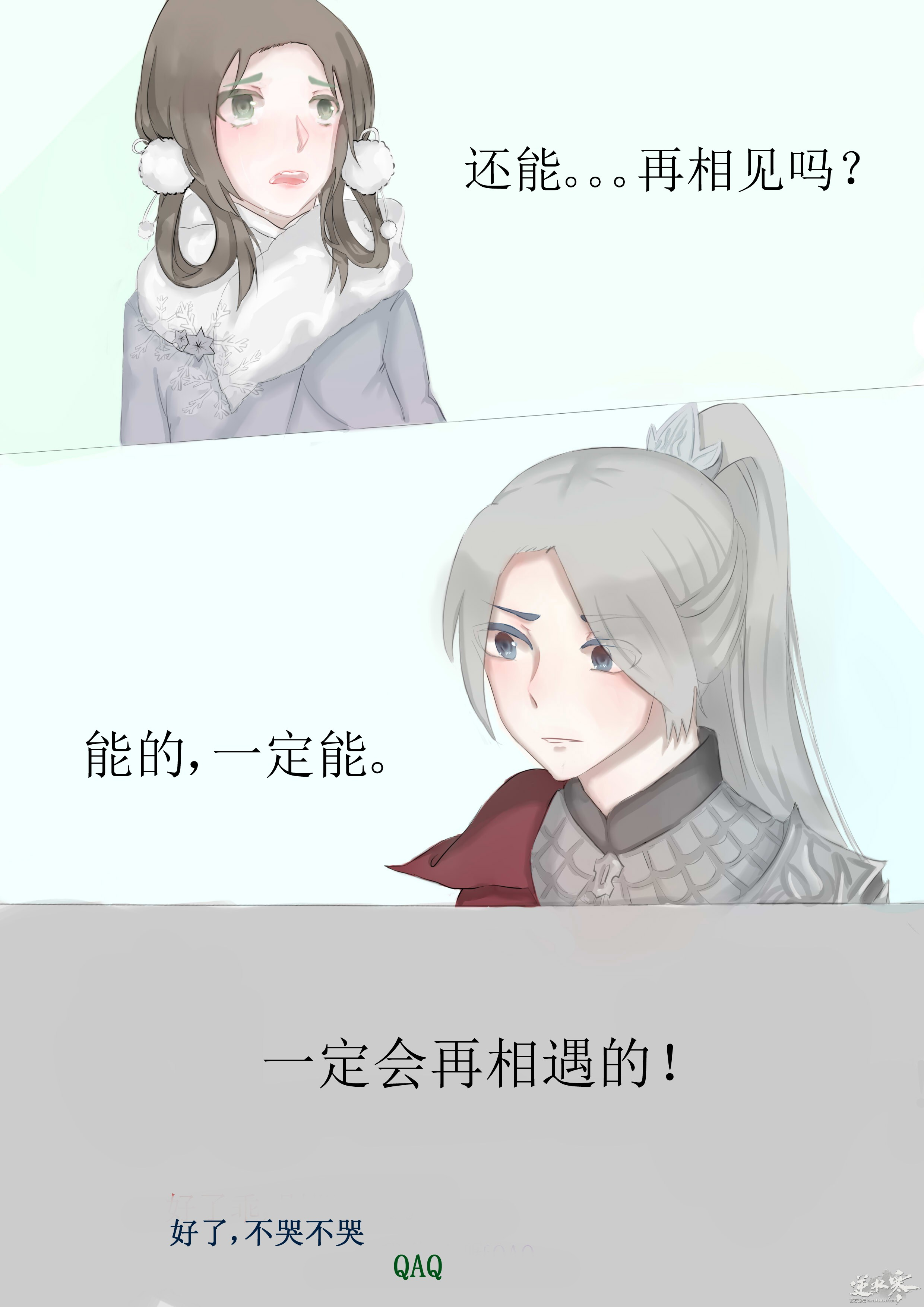 【自在门】【手绘漫画】血河x九灵。不删档之约(全彩附赠品)