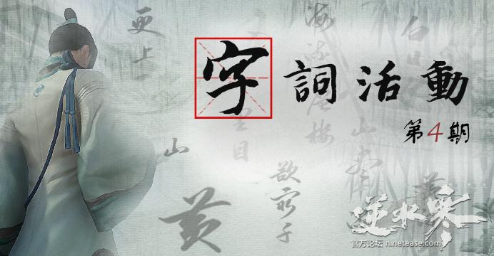 【字词活动】第4期 红豆生南国,春来发几枝?
