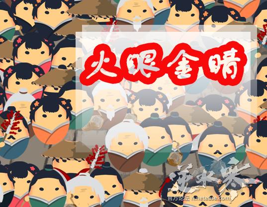 【火眼金睛】汴京篇 —— 师兄你在哪