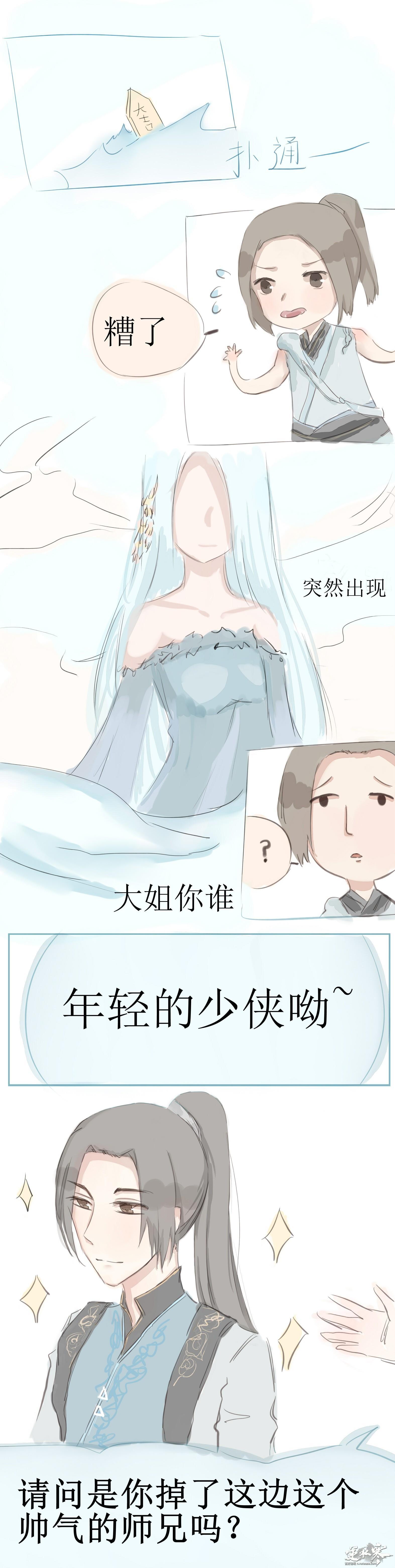 【自在门】[手绘条漫]少侠你是掉了这个师兄还是那个师姐(~ ̄x ̄)~