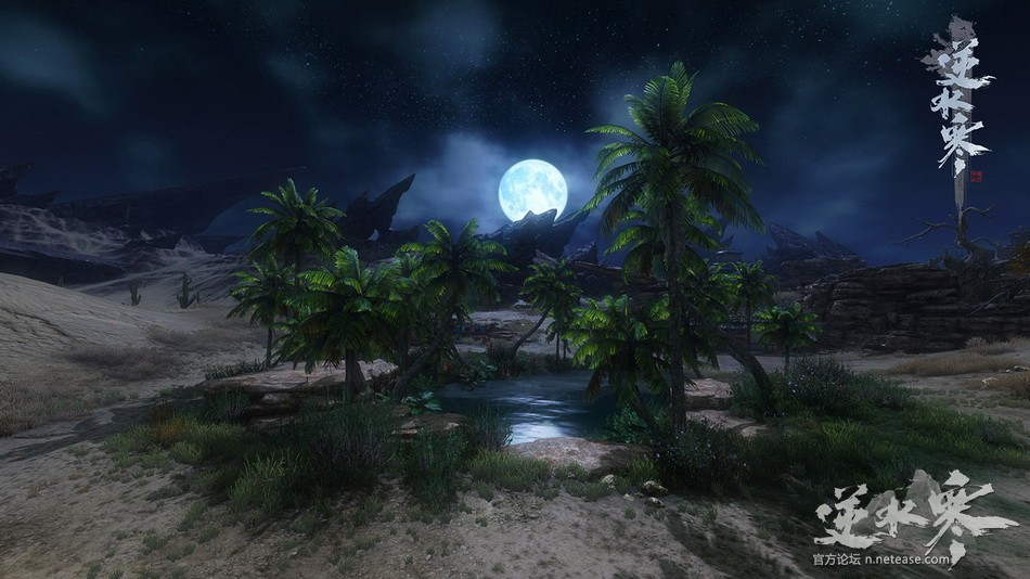【逆水寒高清壁纸】-----皓月当空