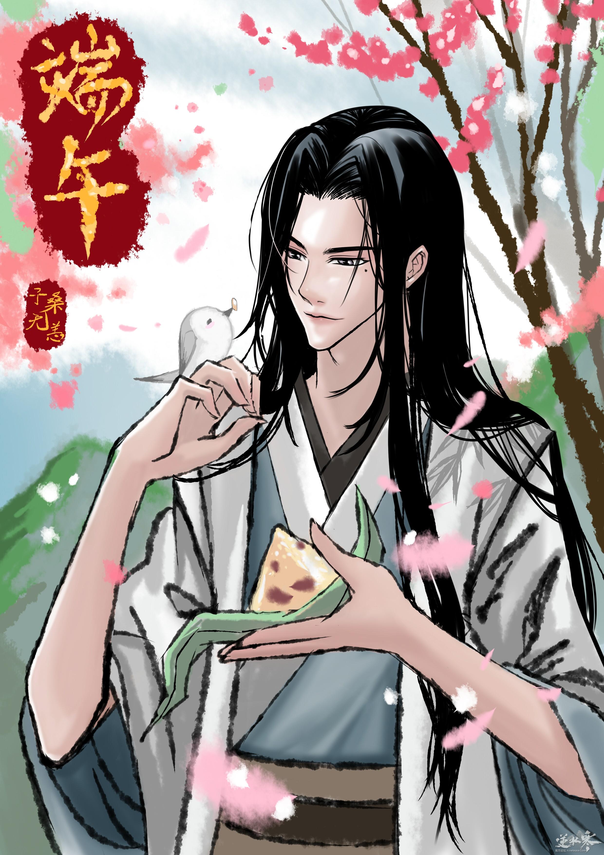 【自在门】【手绘】【子桑无恙摸鱼】端午节——吃粽子的神相小哥哥