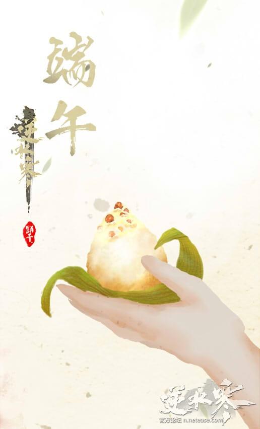 【自在门】【端午】【饼干手绘】给你一个粽子,不要哭好不好