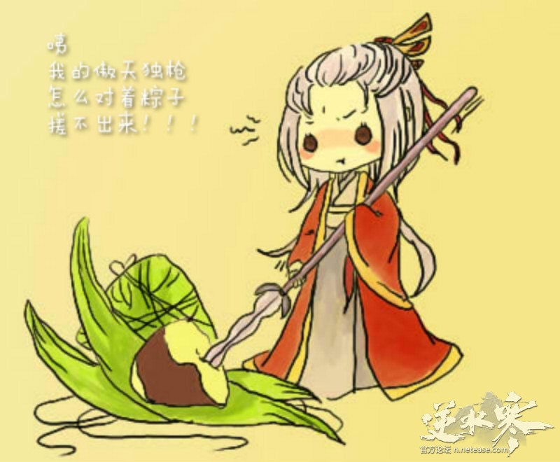 【自在门】【手绘】【端午】呆萌血河单挑大粽子~祝大家端午节快乐!