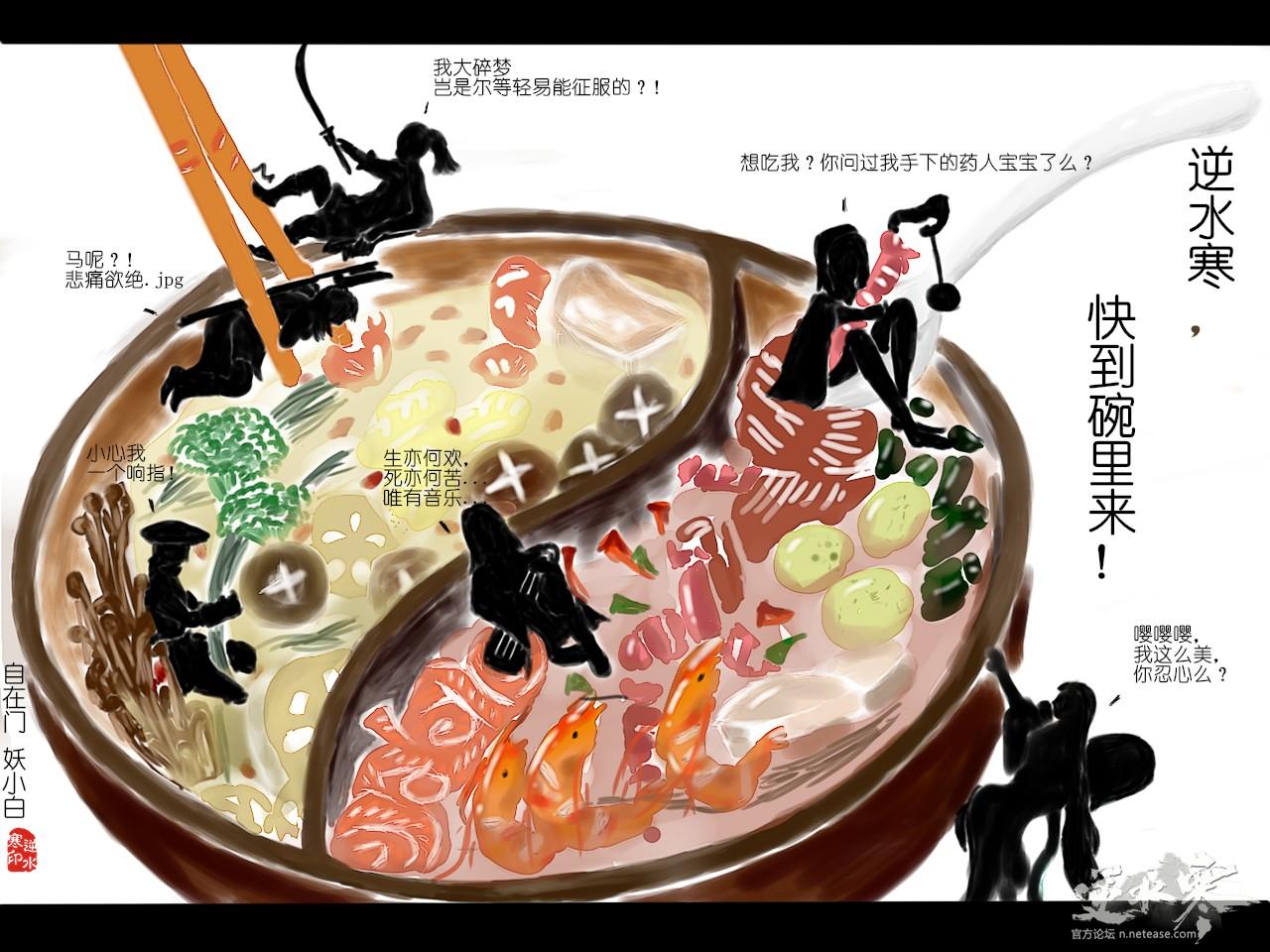 【逆水寒欢迎你】【手绘】一碗江湖,绝不孤独!